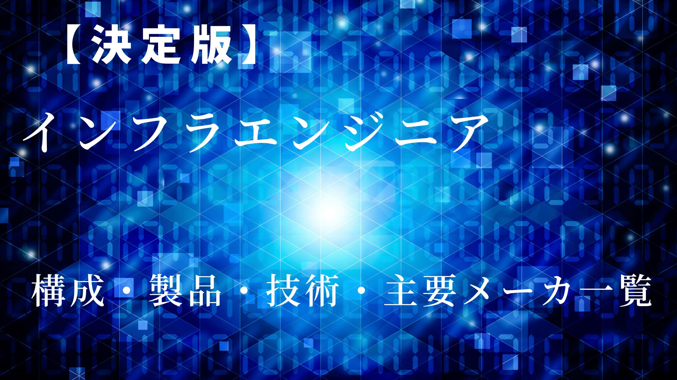 【決定版】インフラエンジニアの扱う製品・構成・スキル・メーカ【全てまとめました】